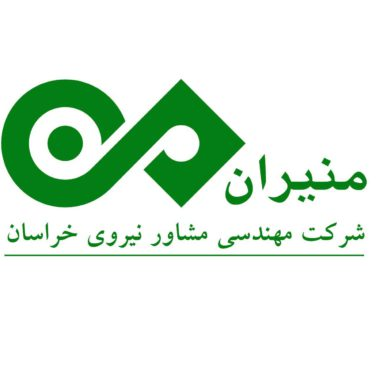 شرکت مشاور نیروی خراسان(منیران)